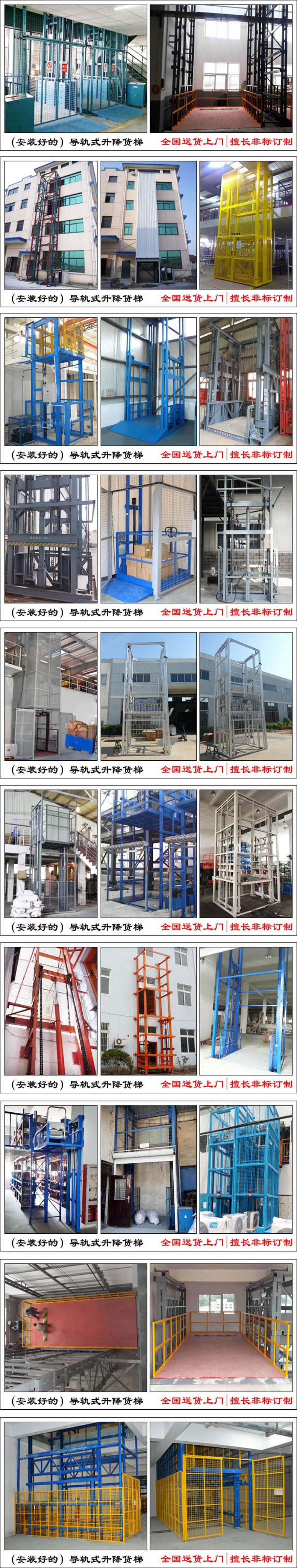 液压升降货梯安装工程